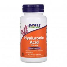 Гиалуроновая кислота, Now Foods, 50 мг, 60 капсул